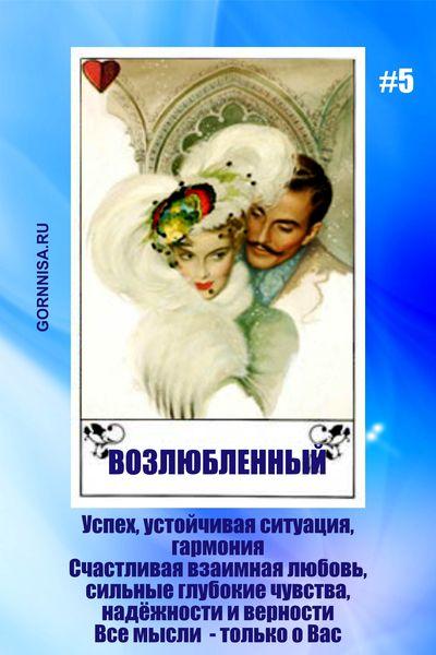 Оракул Цыганских карт - на любимого человека, любовь и отношения
