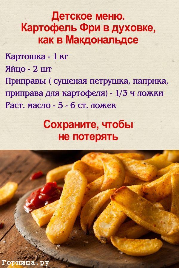 Картофель в духовке как в Макдональдсе. Детское меню. https://gornnisa.ru
