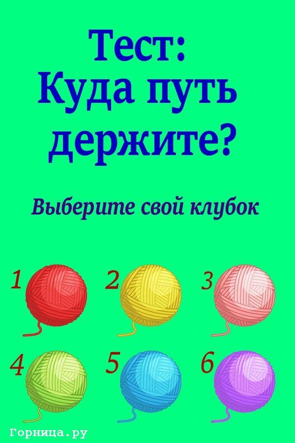 Тест прогноз: Куда путь держите? https://gornnisa.ru/