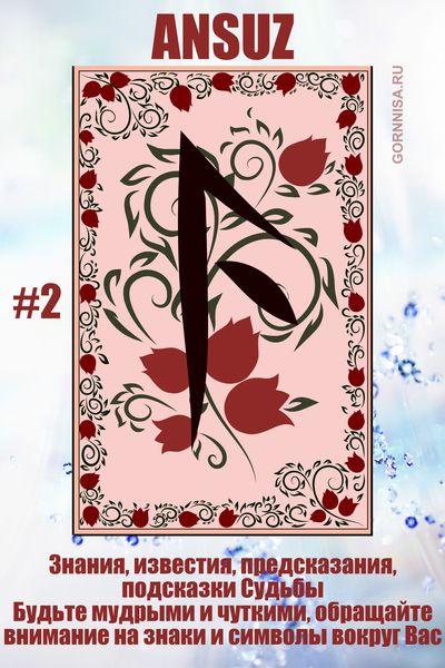 Руна #2 - ANSUZ