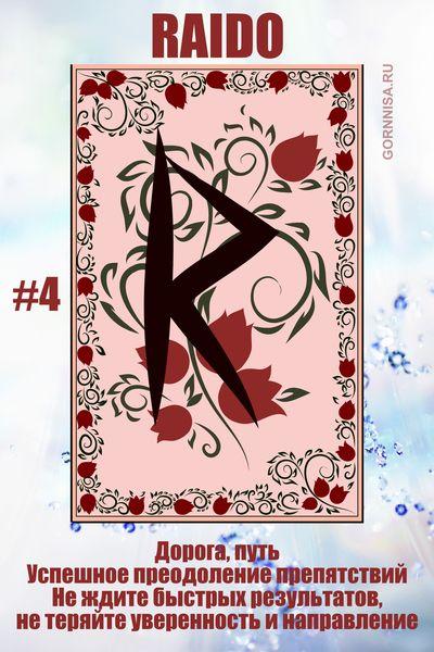 Руна #4 - RAIDO