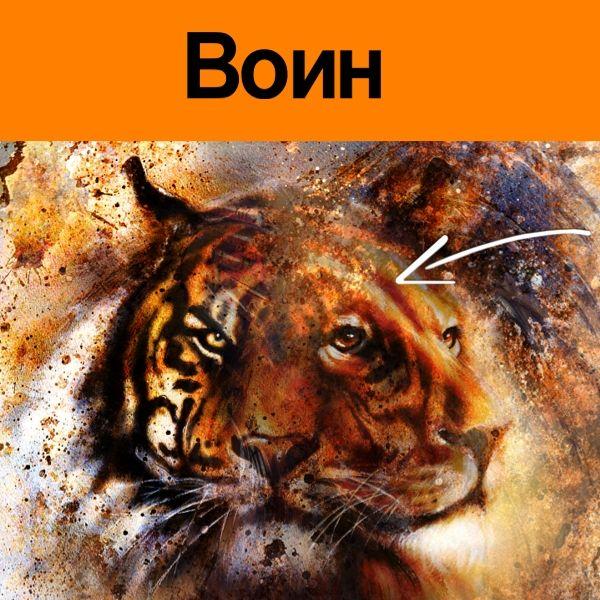 Лев - https://gornnisa.ru/