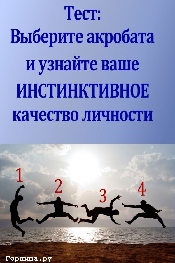 Тест: Выберите акробата и узнайте ваше инстинктивное качество личности https://gornnisa.ru