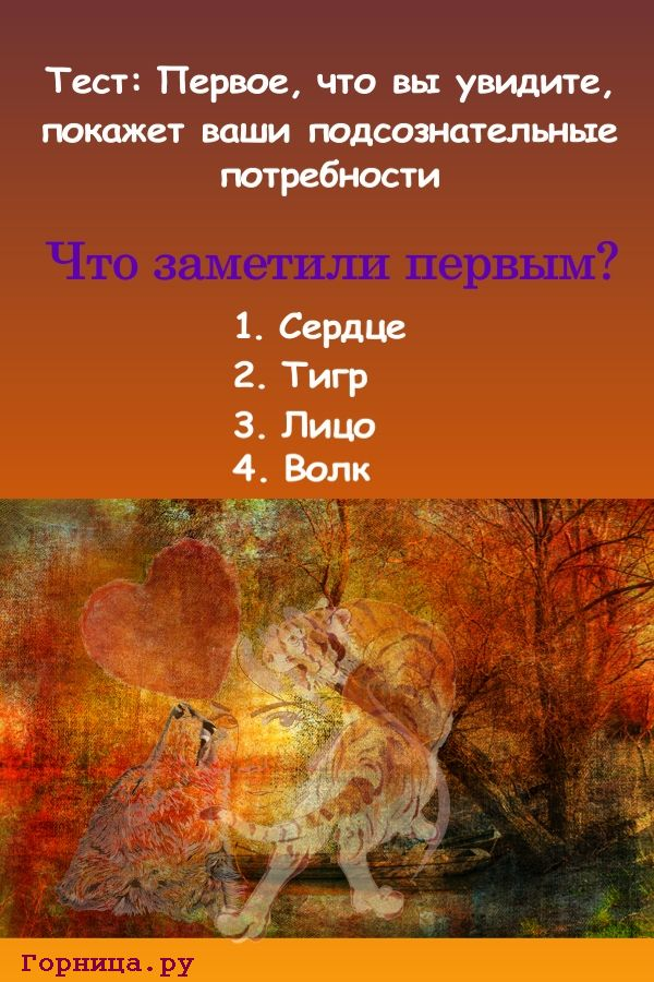 Тест: Первое, что вы увидите, покажет ваши подсознательные потребности. https://gornnisa.ru/