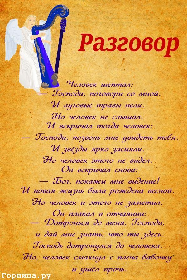 Тест: Выберите ангела и получите притчу для вашего блага https://gornnisa.ru/
