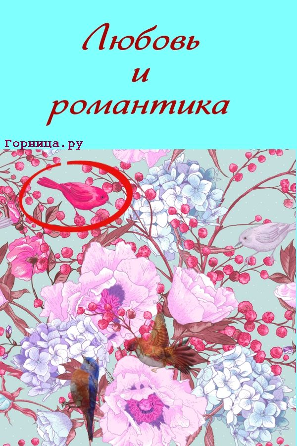 Малиновая птица - https://gornnisa.ru