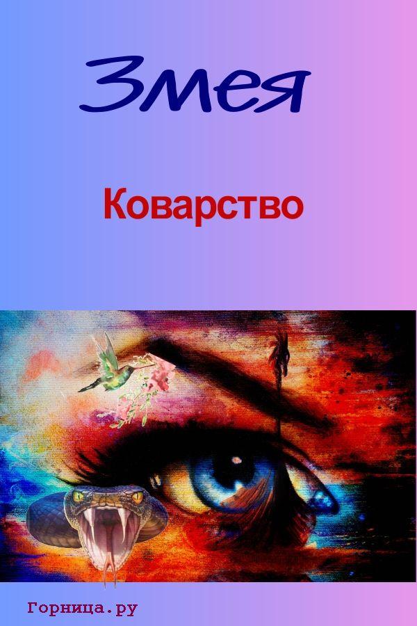 Змея - Коварство - https://gornnisa.ru/