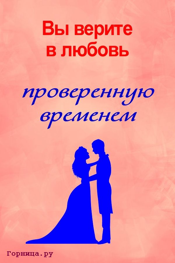 Тест: В какую любовь вы верите на подсознательном уровне https://gornnisa.ru/