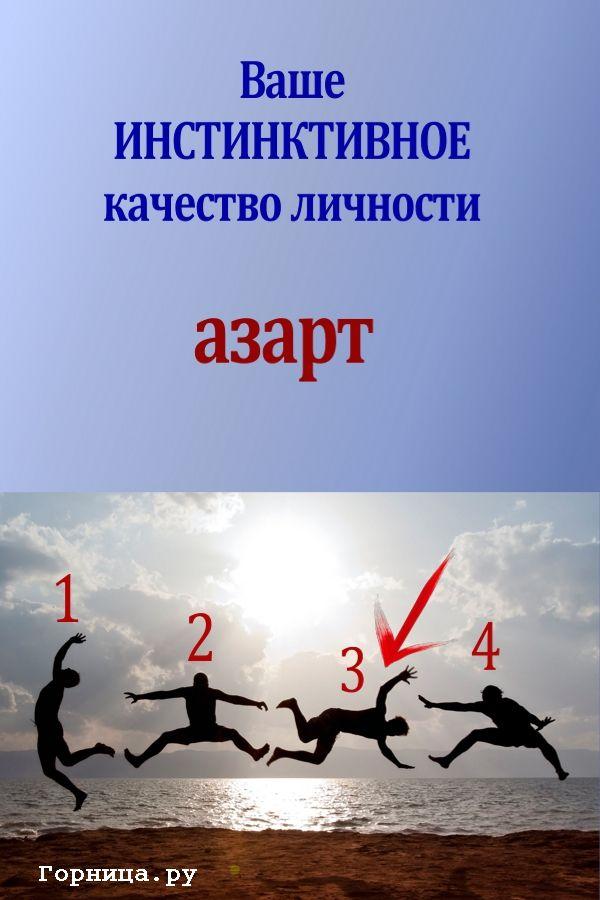 Акробат 3 - Азарт - https://gornnisa.ru/