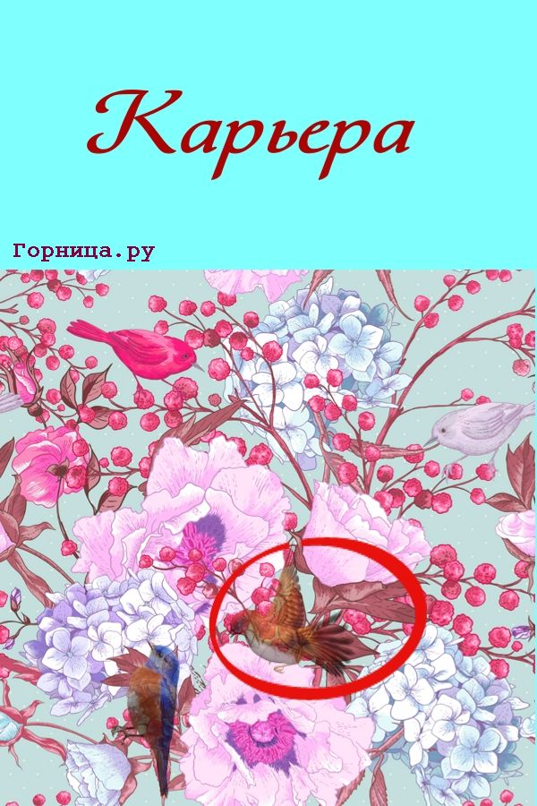 Коричневая птица - https://gornnisa.ru