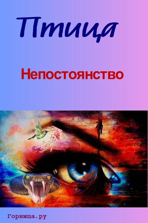 Птица - постоянство - https://gornnisa.ru/
