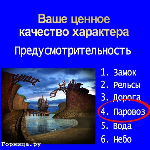 #4 Паровоз - https://gornnisa.ru/