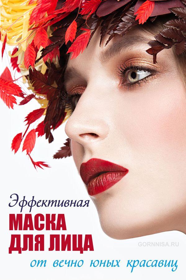 Эффективная маска для лица - от вечно юных красавиц - https://gornnisa.ru/