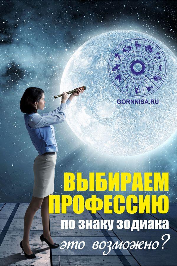 Выбираем профессию по знаку зодиака - https://gornnisa.ru/