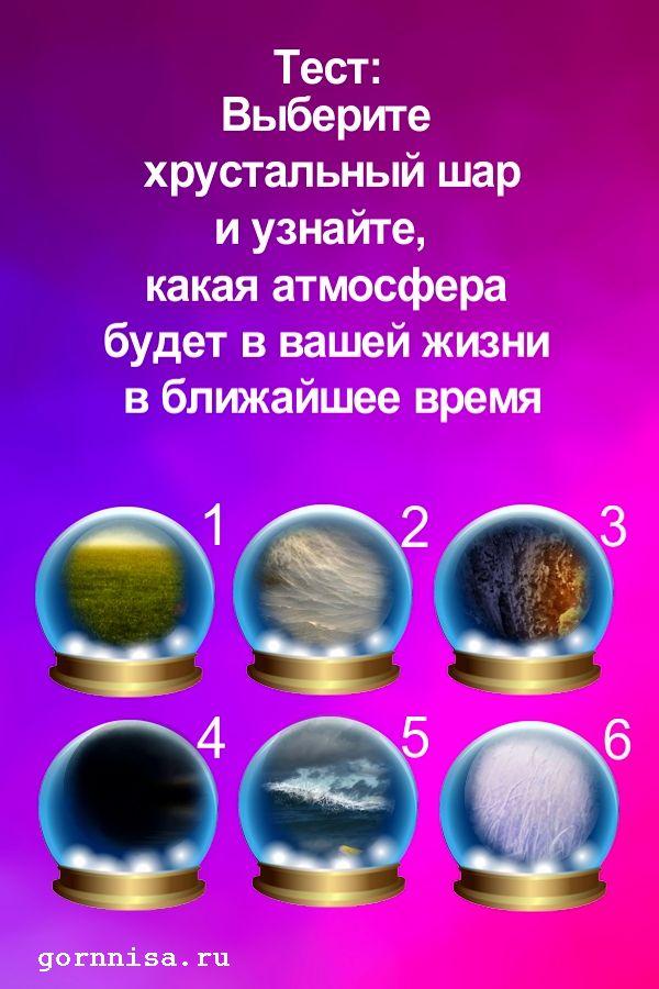 Тест прогноз: Выбранный хрустальный шар покажет доминирующую атмосферу в вашей жизни https://gornnisa.ru