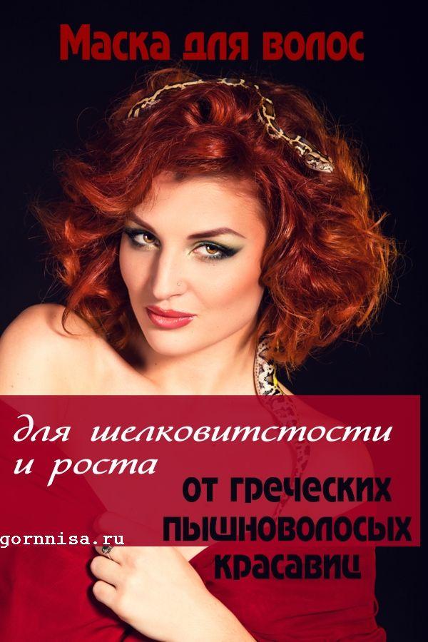 Маска для роста и шелковистости волос от греческих пышноволосых красавиц https://gornnisa.ru