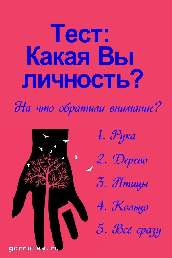 Тест: Какая вы личность? https://gornnisa.ru/
