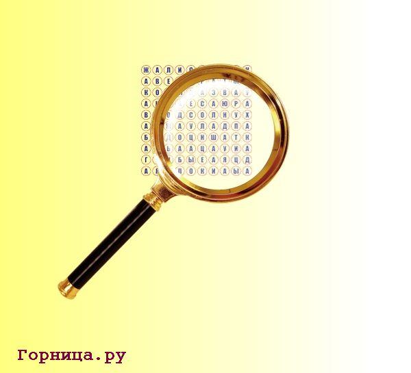 Тест прогноз: Найдите слово и узнайте  важные осенние события . https://gornnisa.ru/