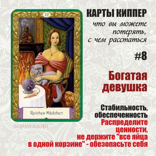 Карта #8 - Богатая девушка - https://gornnisa.ru