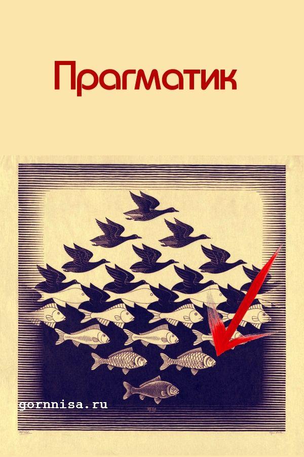 Рыбы - https://gornnisa.ru/