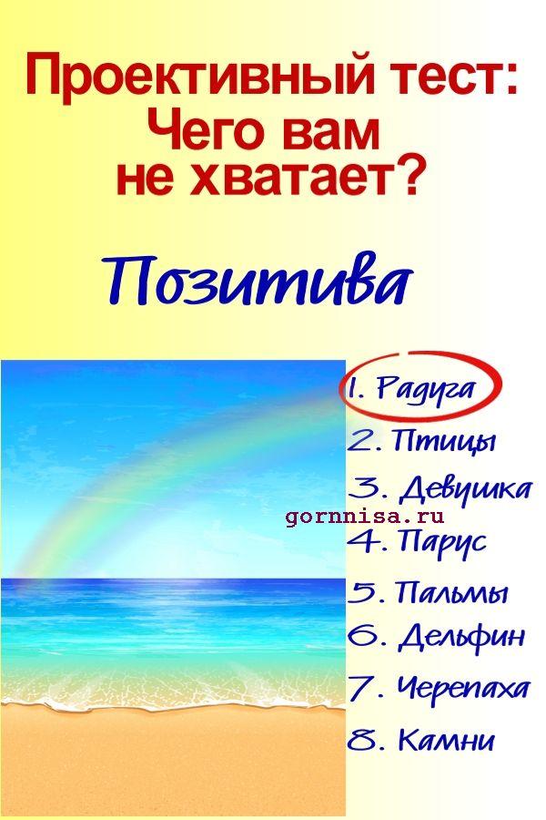 Радуга - https://gornnisa.ru/