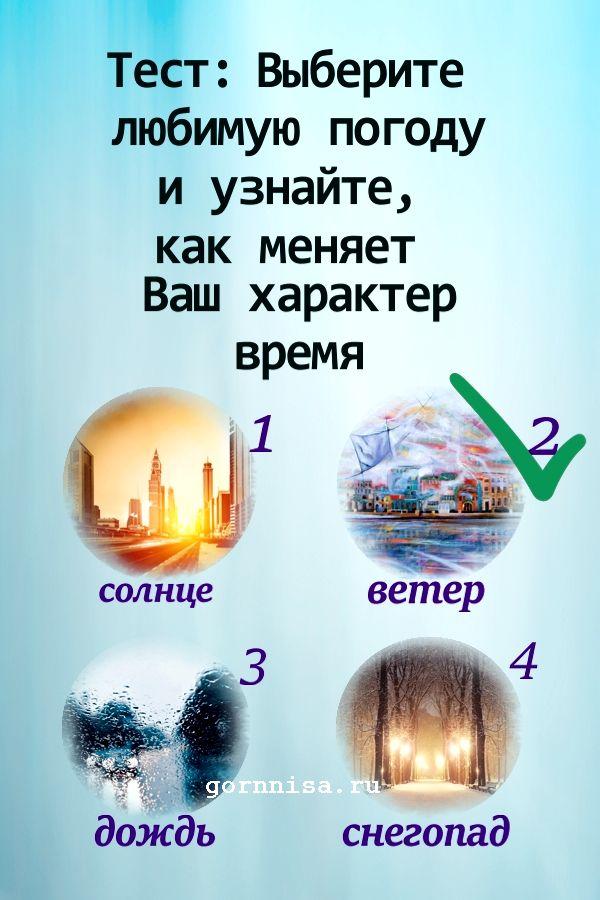 Ветер - https://gornnisa.ru