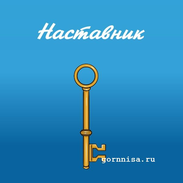 Ключ 2 - https://gornnisa.ru/