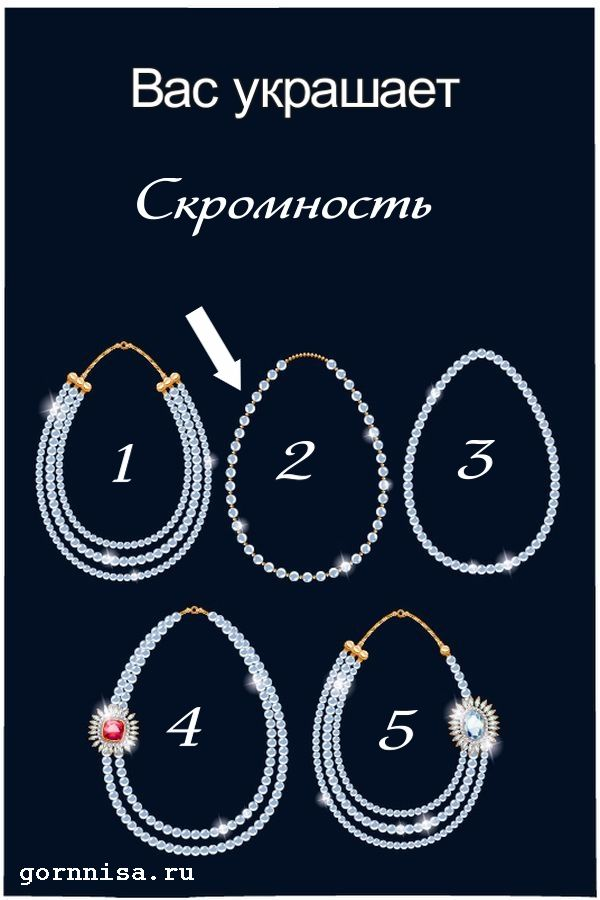Тест на ваше привлекательное качество. Выберите ожерелье https://gornnisa.ru/
