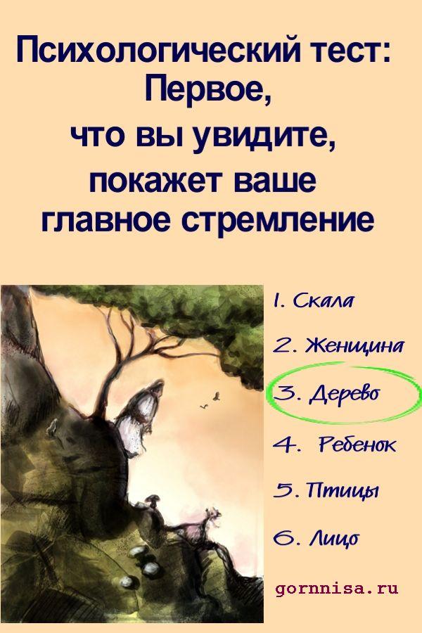 Дерево - https://gornnisa.ru/