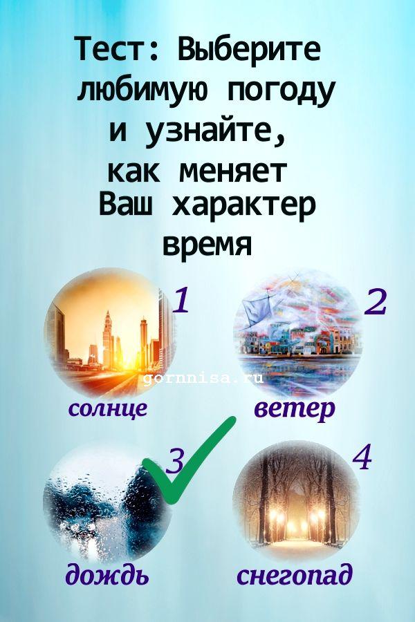 Дождь - https://gornnisa.ru