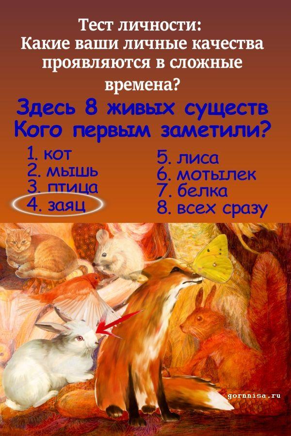 Заяц-  https://gornnisa.ru