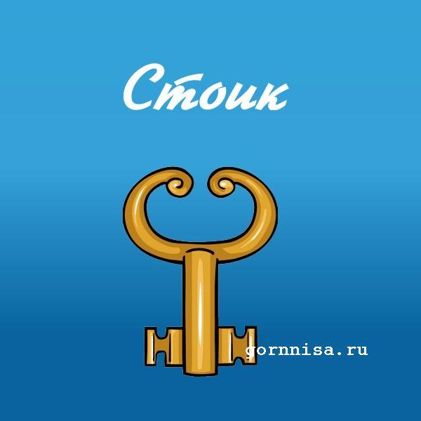 Ключ 4 - https://gornnisa.ru/