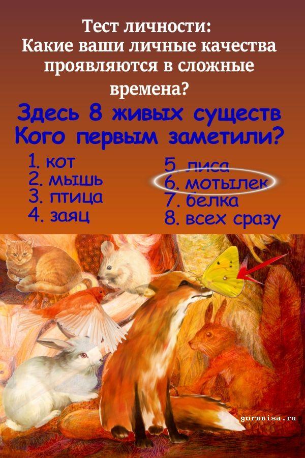 Мотылек - https://gornnisa.ru