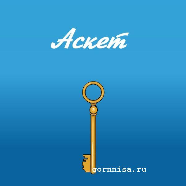 Ключ 6 - https://gornnisa.ru/