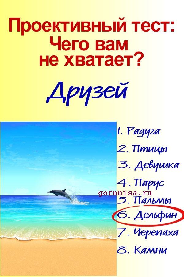 Дельфин - https://gornnisa.ru/