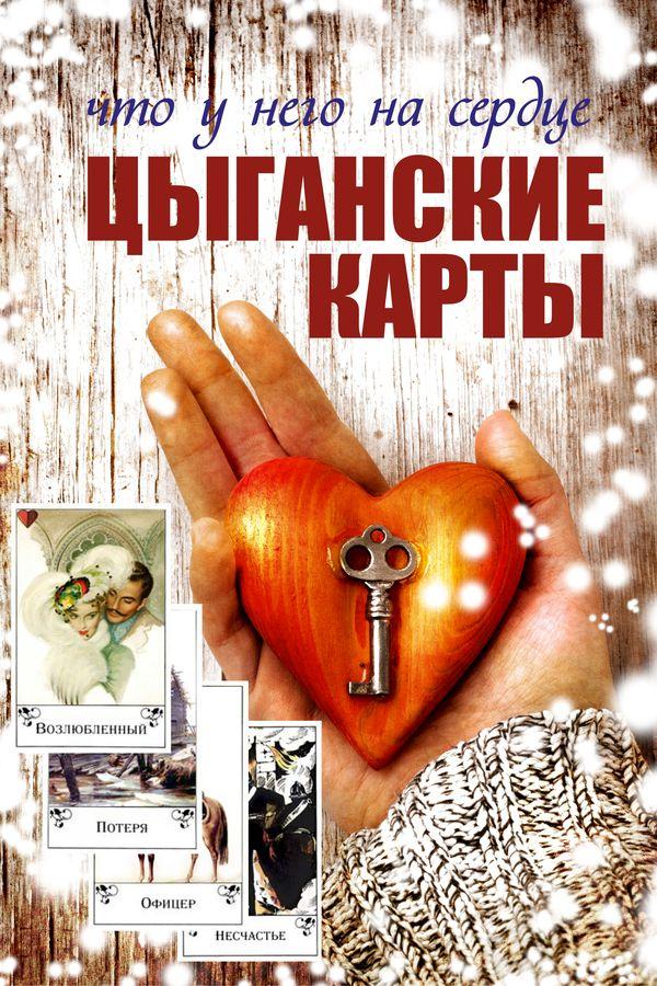 Цыганские карты - что у него на сердце - https://gornnisa.ru