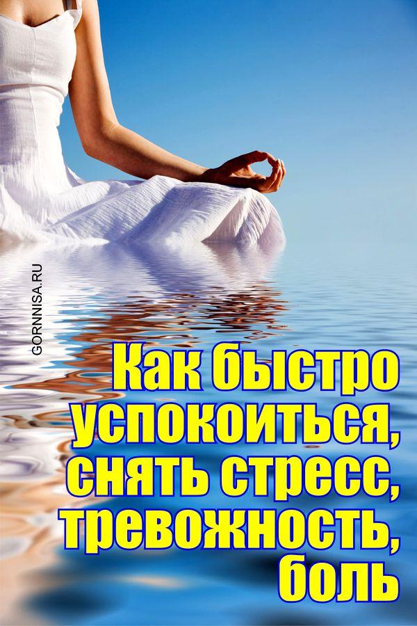 Как быстро успокоиться, снять стресс, тревожность, боль - https://gornnisa.ru/