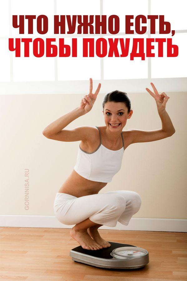 Что нужно есть, чтобы похудеть - https://gornnisa.ru