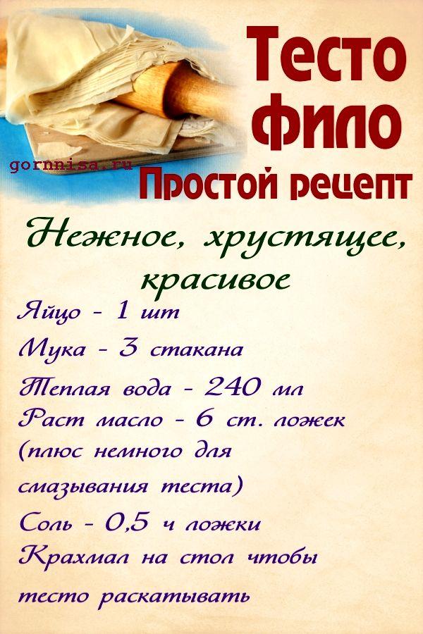 Домашнее тесто фило - простой рецепт https://gornnisa.ru/ Раскладка на рецепт