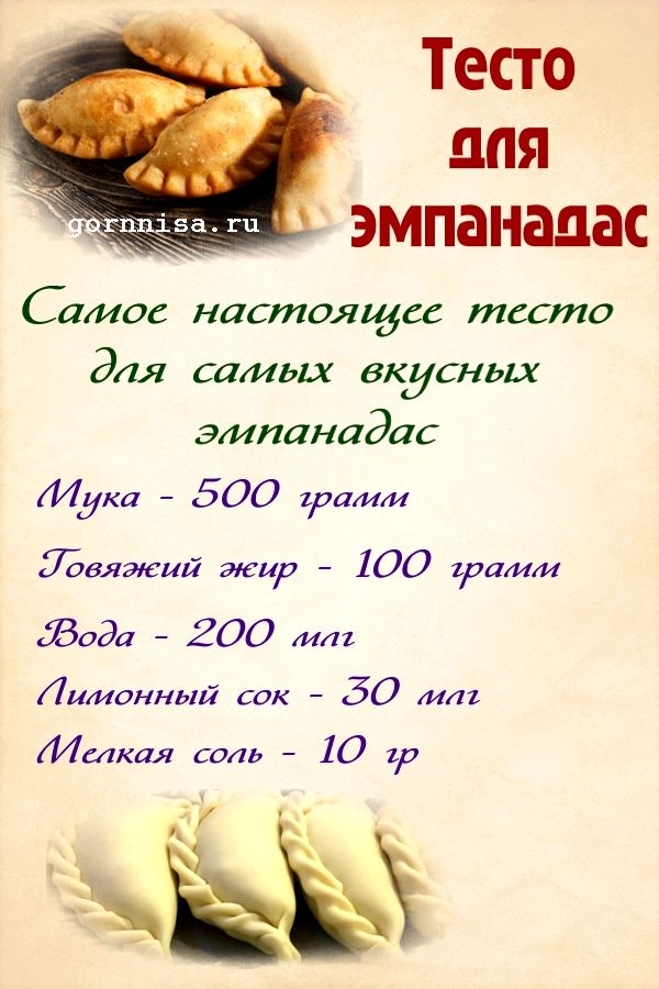 Быстрый рецепт теста для настоящих эмпанадас  https://gornnisa.ru/
