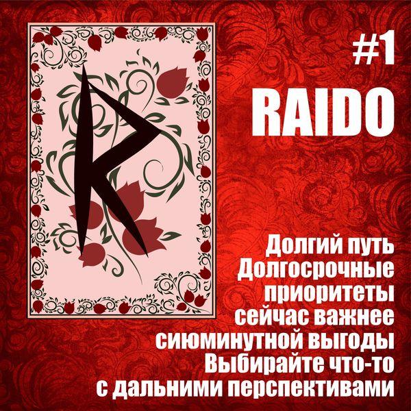 Карта #1 - RAIDO - https://gornnisa.ru/