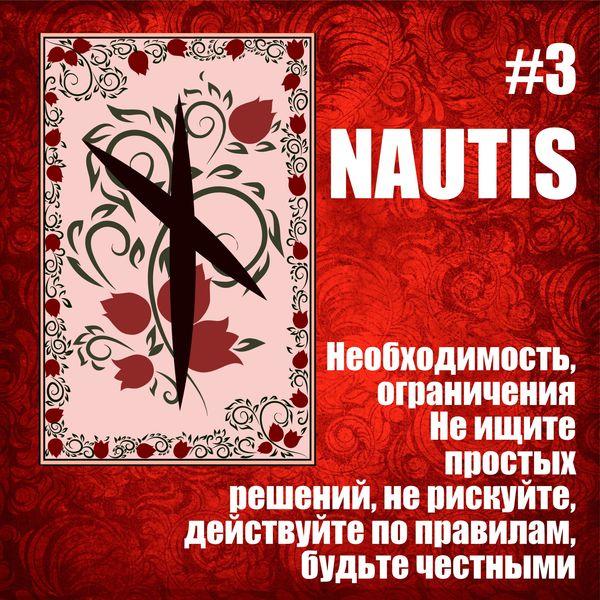 Карта #3 - NAUTIS - https://gornnisa.ru/