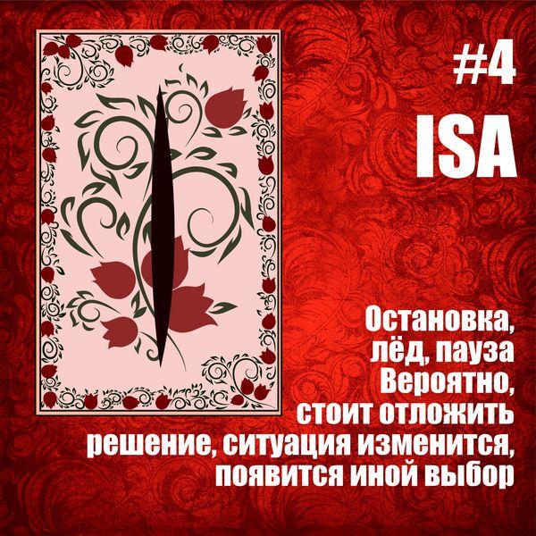 Карта #4 - ISA - https://gornnisa.ru/