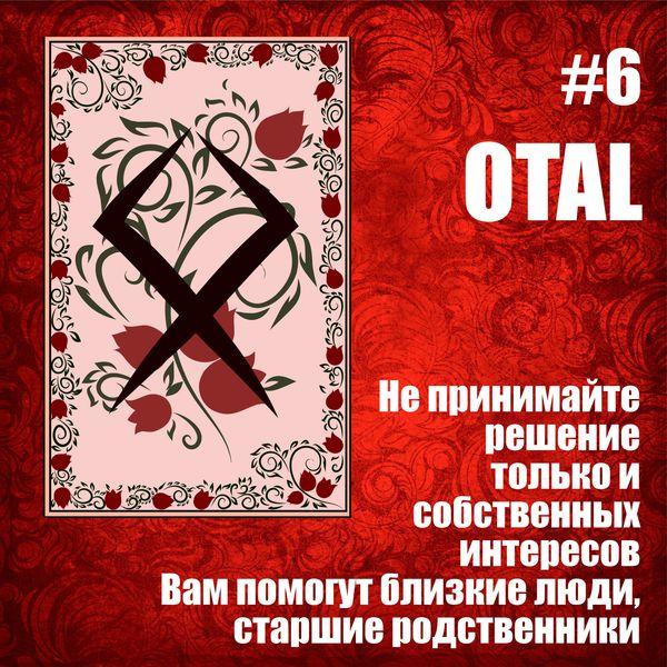 Карта #6 - OTAL - https://gornnisa.ru/