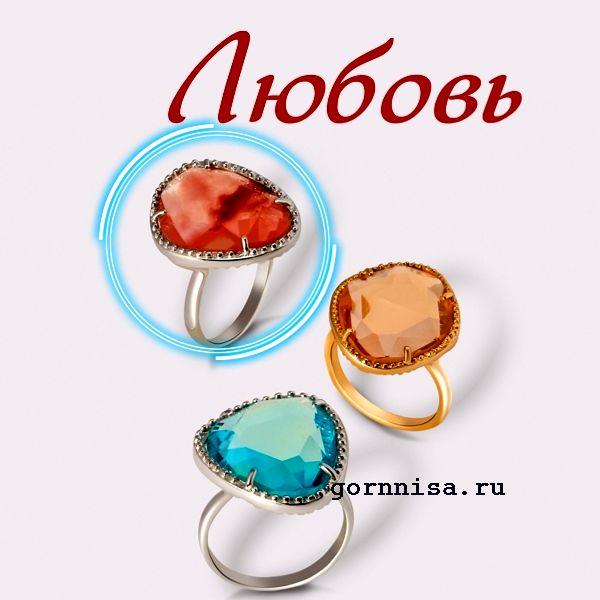 Кольцо 1 - https://gornnisa.ru/