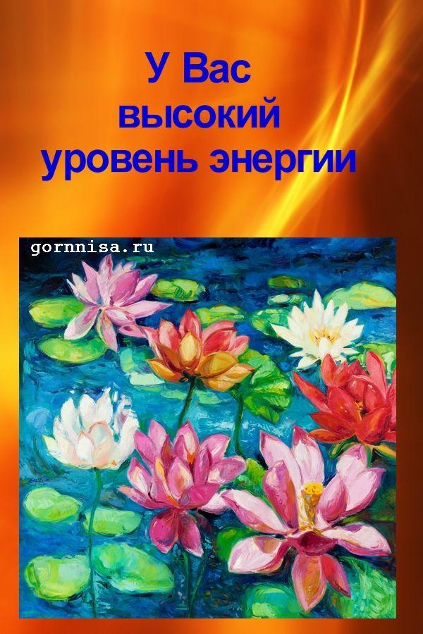 Тест: Выбранная картинка - состояние вашей энергии  https://gornnisa.ru/