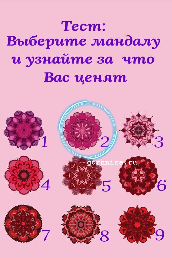 Тест: Выберите мандалу и узнайте, за что вас ценят  https://gornnisa.ru
