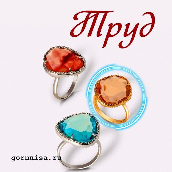 Кольцо 2 - https://gornnisa.ru/
