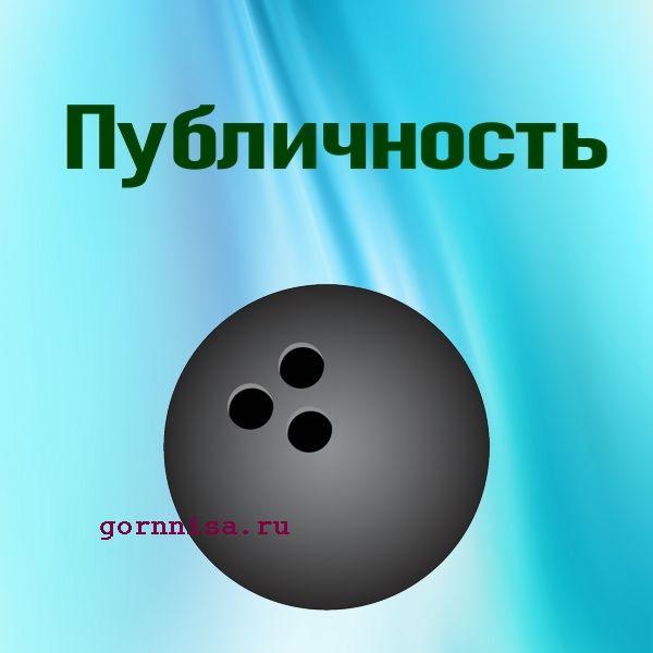 Мяч 2 - боулинг - https://gornnisa.ru