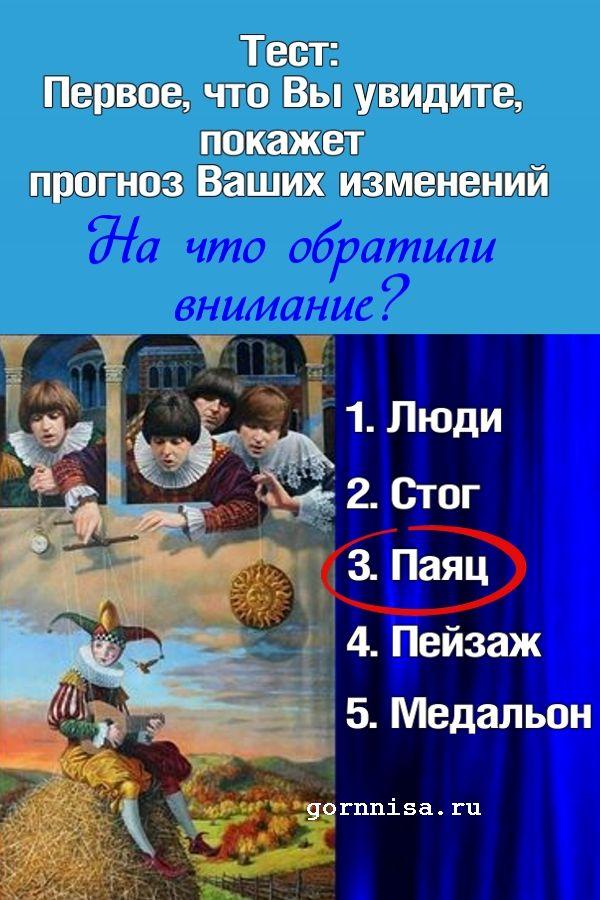 Тест: Первое, на что обратите внимание покажет прогноз ваших изменений  https://gornnisa.ru